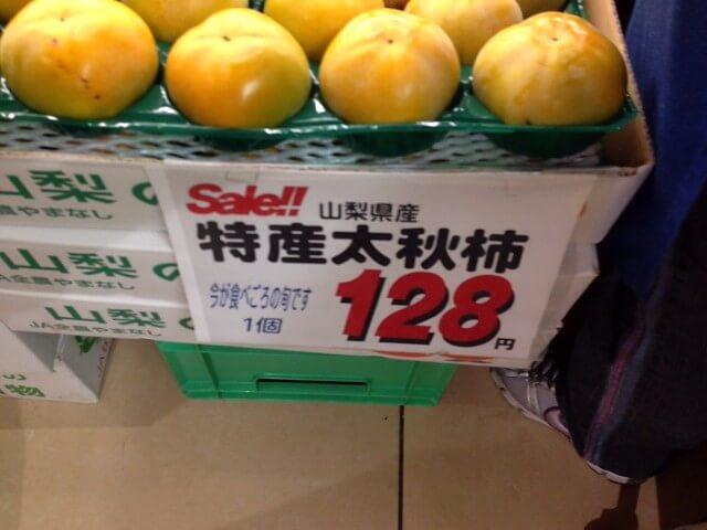 【増刊号:秋の味覚】毎年食べたい果物として登録しました