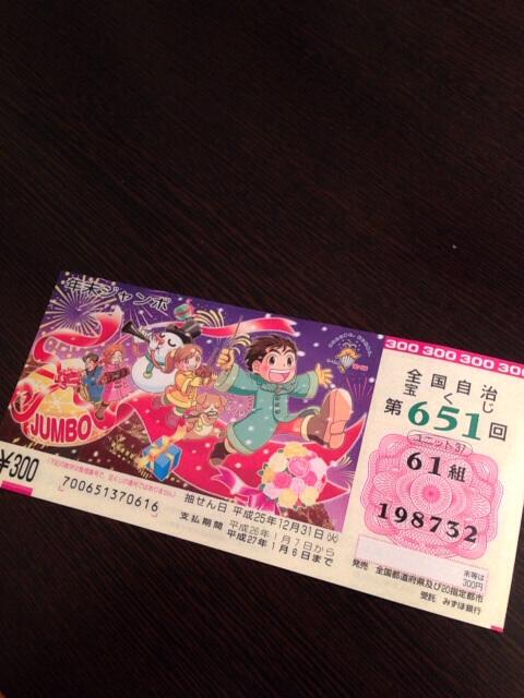 【日刊:宝くじ】買いました