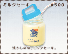 milk_shake