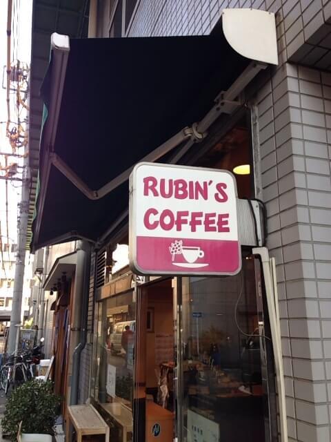 【食レポ】築地市場 ルビンズコーヒー 食後にサクッとブレイクタイム! 全面喫煙なので注意