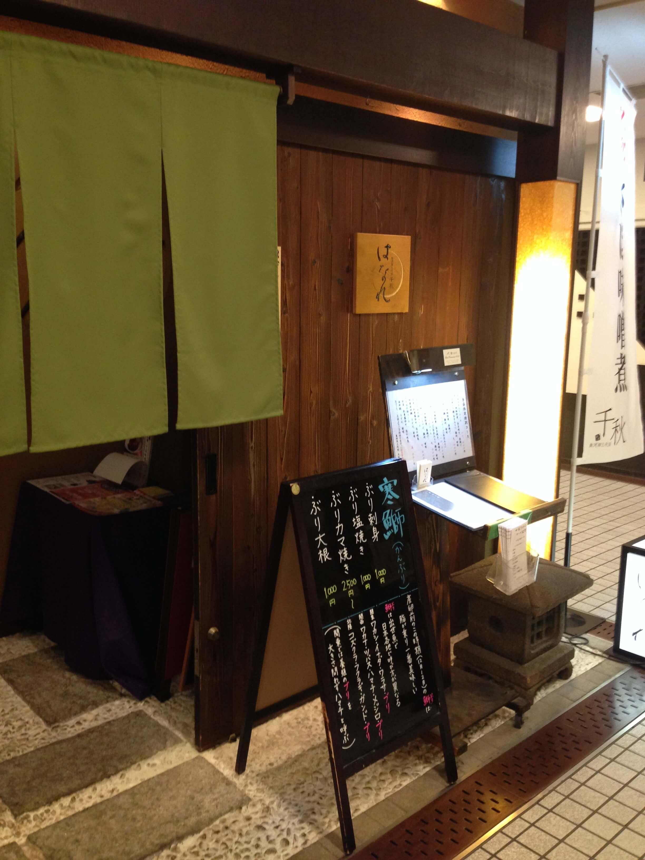 【食レポ】築地市場 魚河岸三代目 千秋(ちあき)はなれ 名物 鯖の味噌煮をランチで堪能