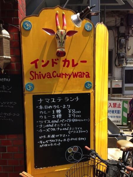 シバカリーワラ 三軒茶屋駅から5分 行列のできる人気のカレー店でランチ!ナンが旨い!