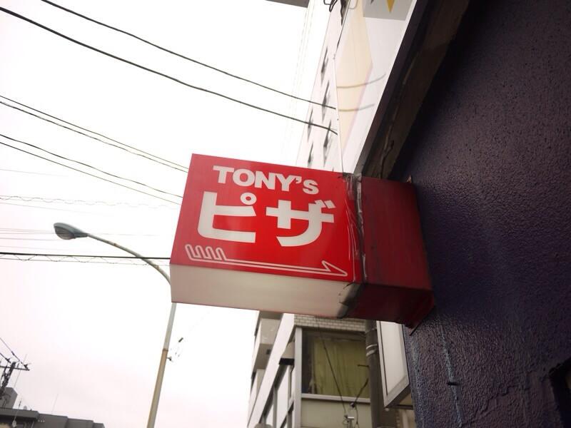 トニーズピザ 吉祥寺駅南口 老舗ピザ店で極上のチーズピザとビールを楽しんできた!