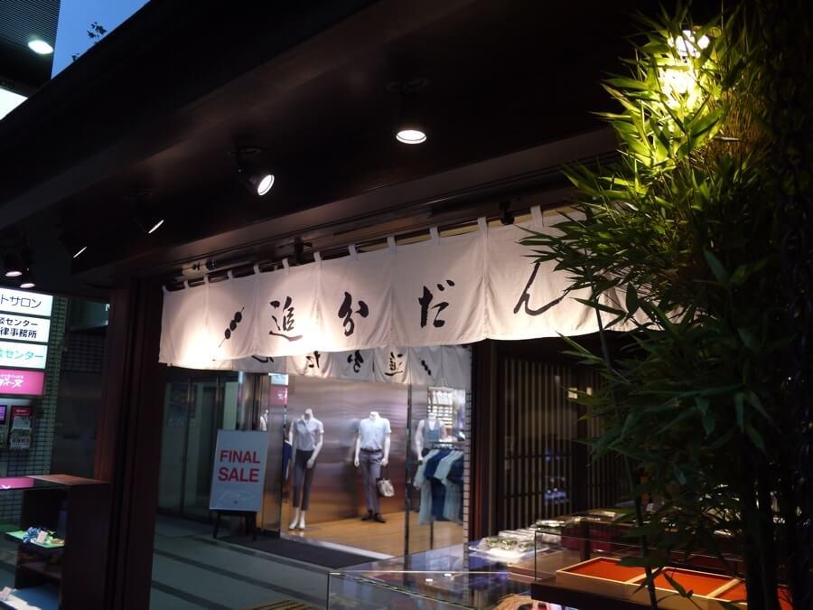 追分だんご本舗 新宿本店 老舗だんご屋のカキ氷!美味しい白玉と金時必須!