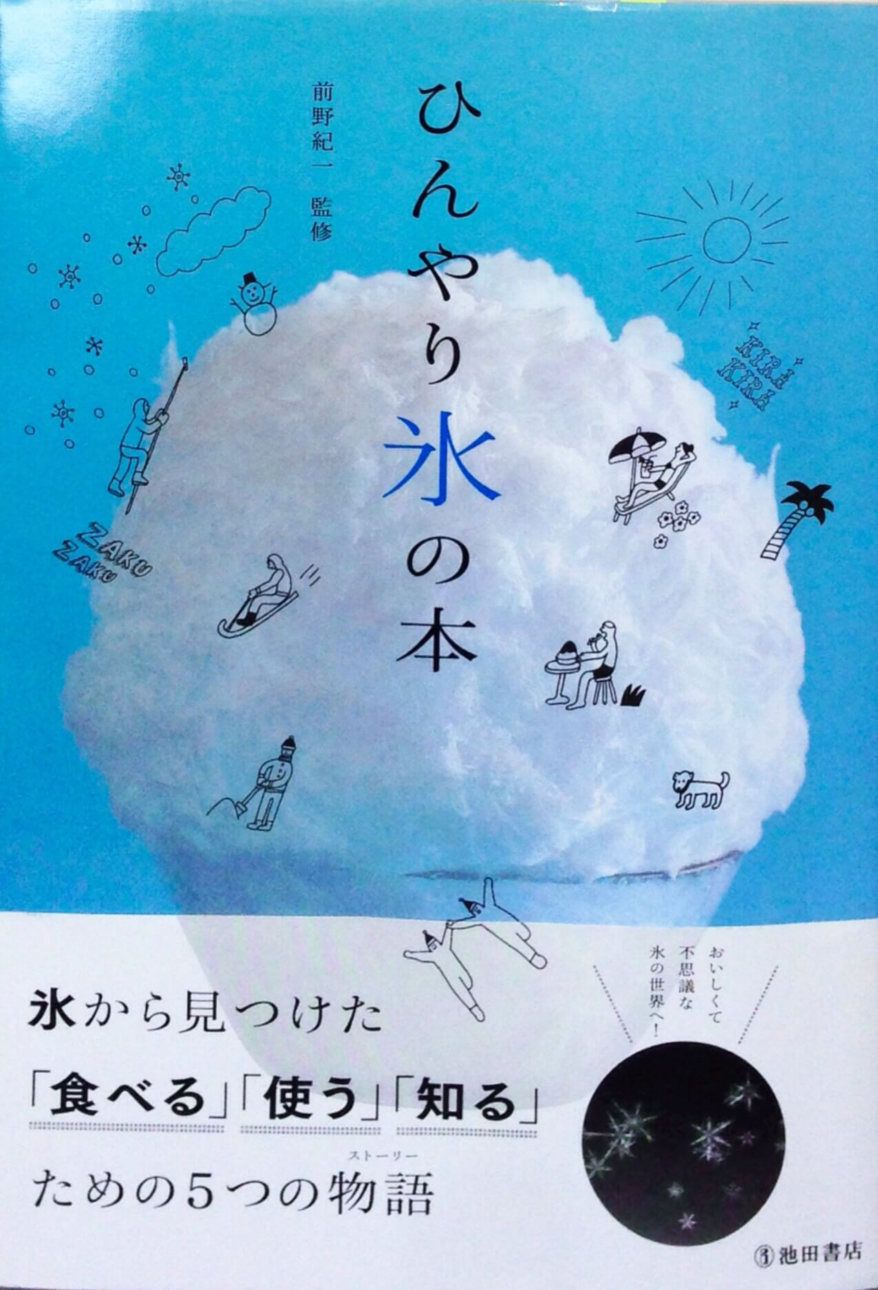 ひんやり氷の本 美味しいカキ氷を食べるために読んでおくべき一冊!