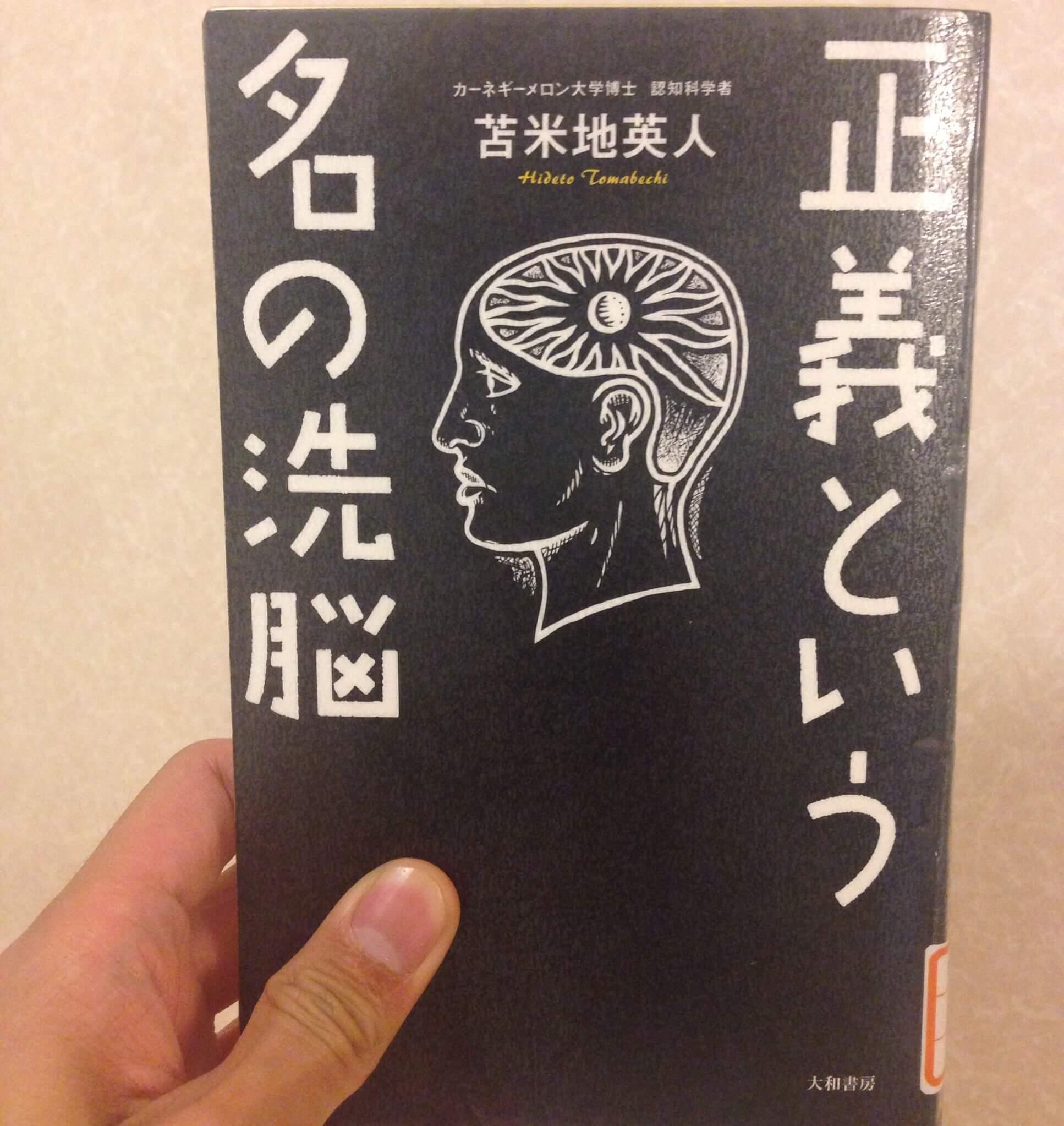【読書録】正義という名の洗脳 苫米地 英人