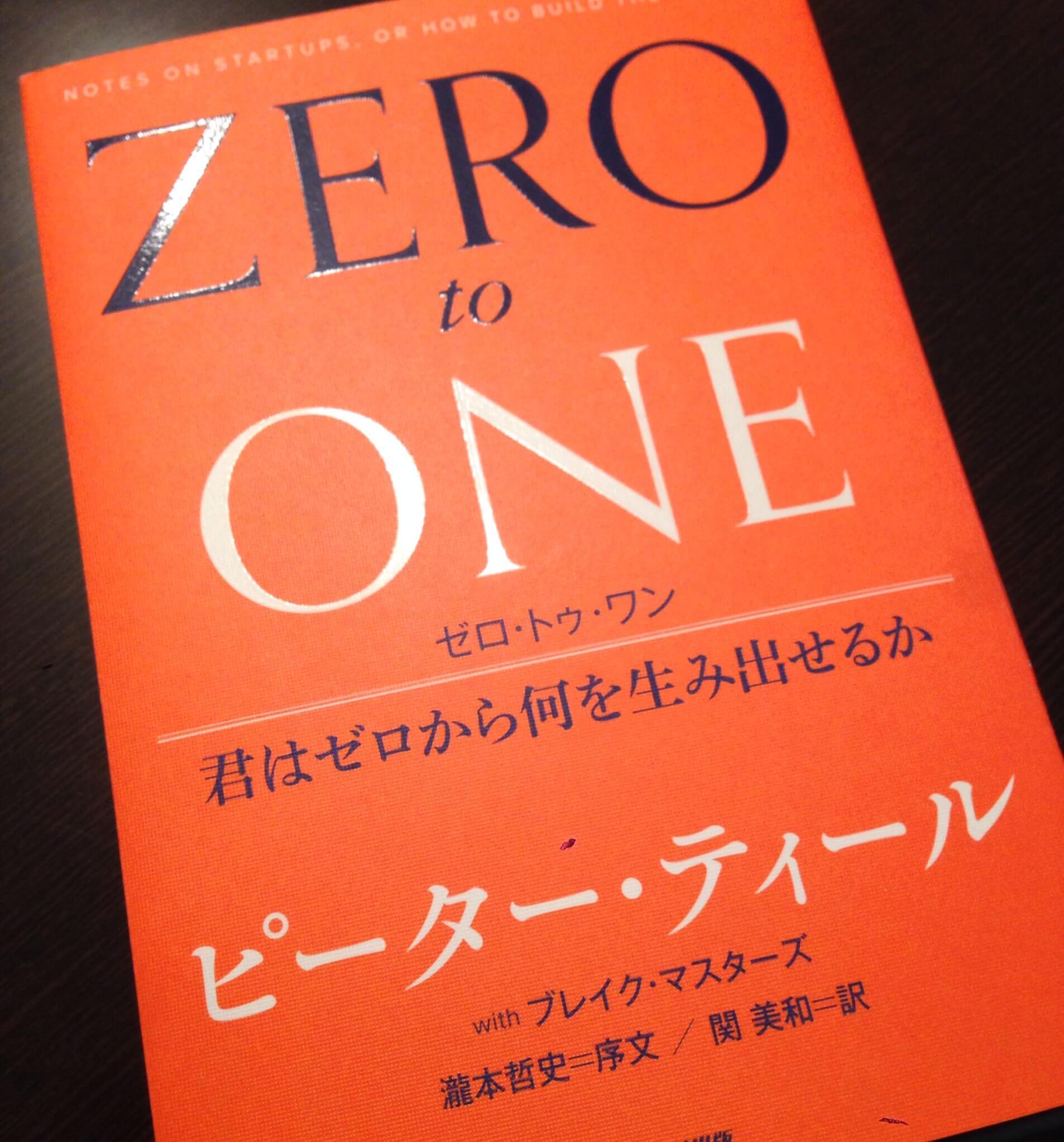 【読書録】ZERO to ONE ピーター・ティール