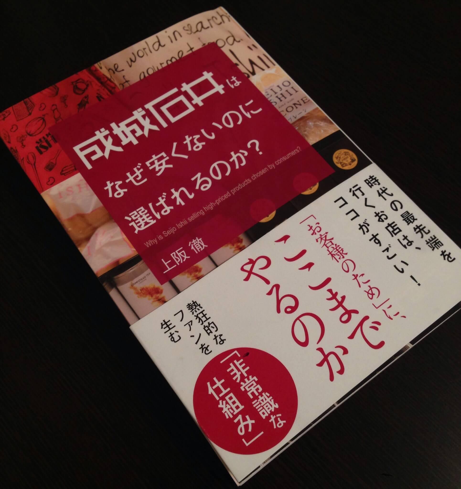 【読書録】成城石井はなぜ安くないのに選ばれるのか 上阪徹