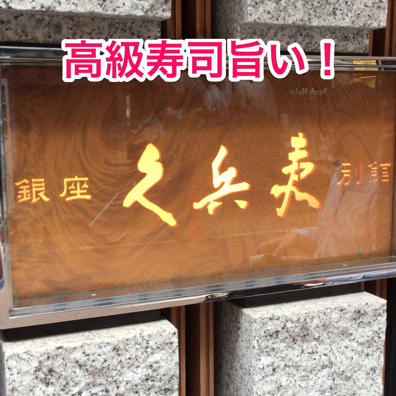 銀座 久兵衛 ランチが創業記念感謝で2,000円割引中!予約するときは時間に注意!