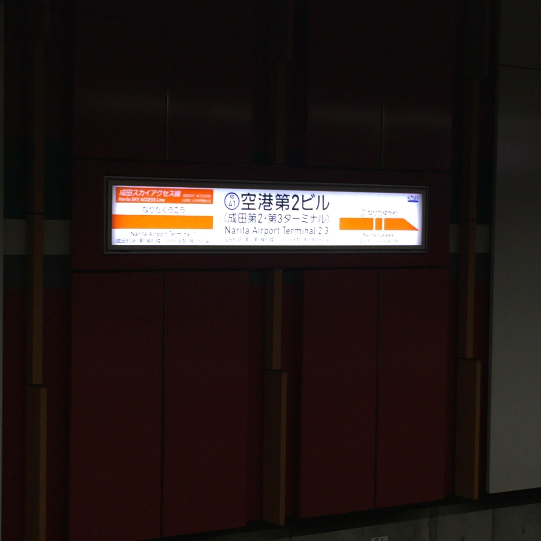 無事に日本につきました!なんか飛行機で預けた荷物が魚臭くなって帰ってきました。