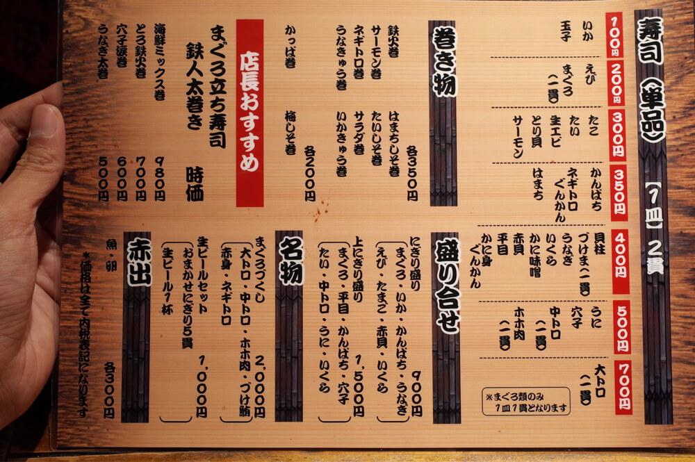 黒門市場 立ち寿司ホルモン新鮮や 日本橋