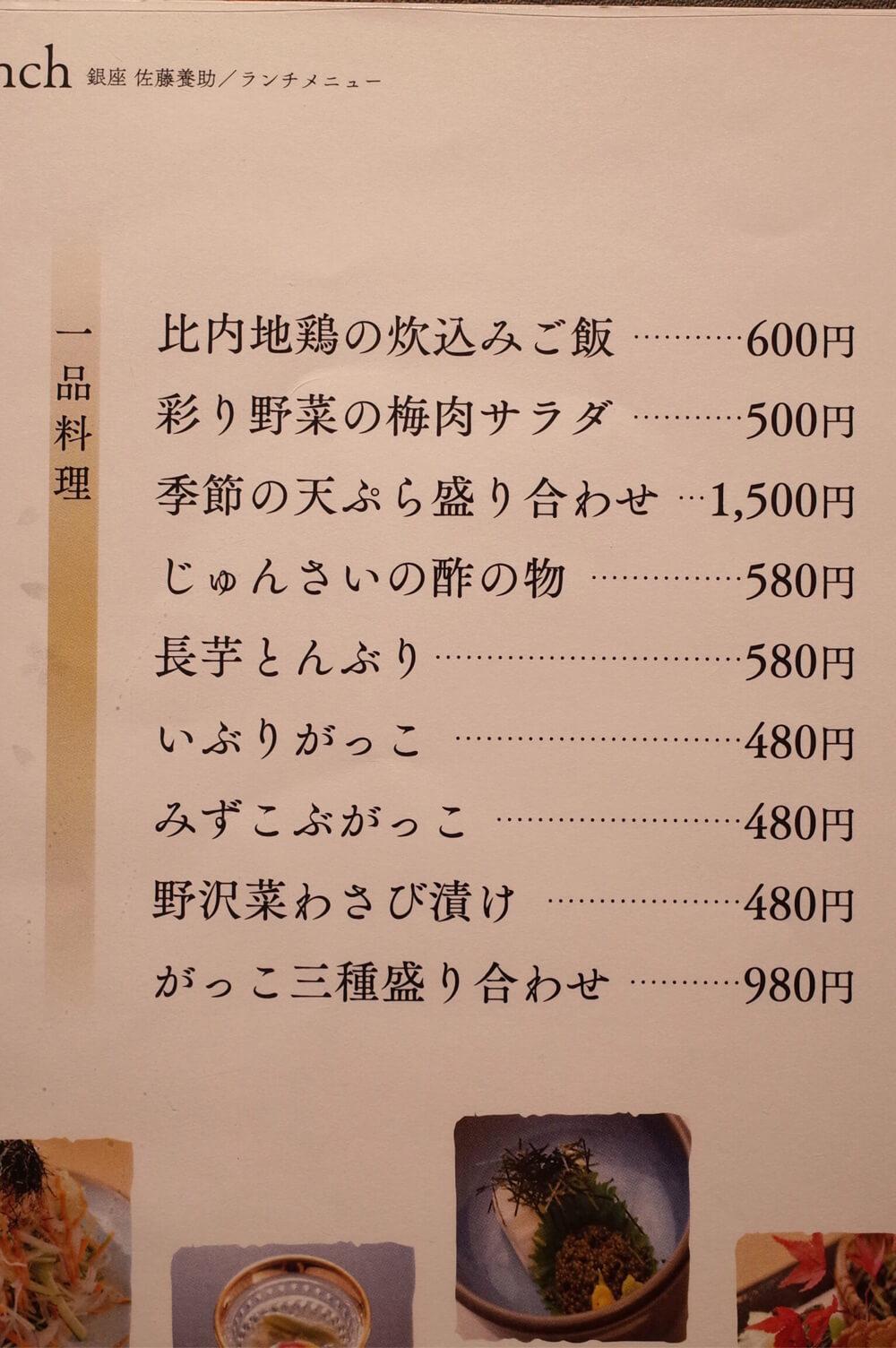 銀座 ランチ 佐藤養助