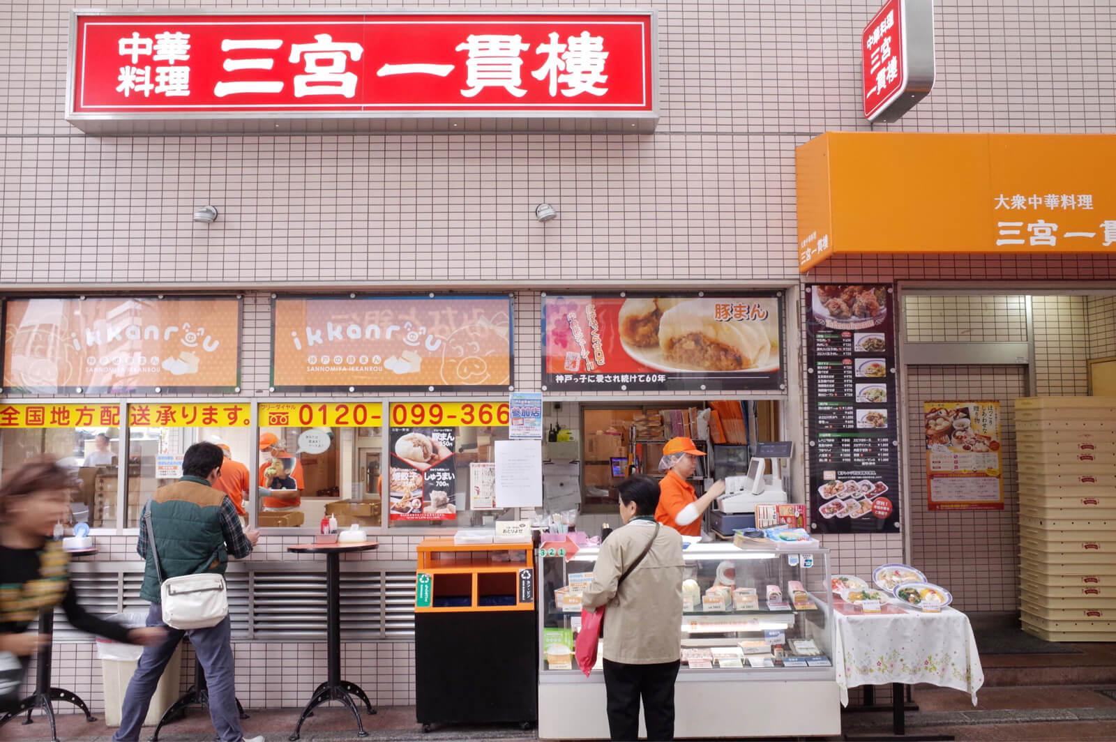三宮一貫桜 本店