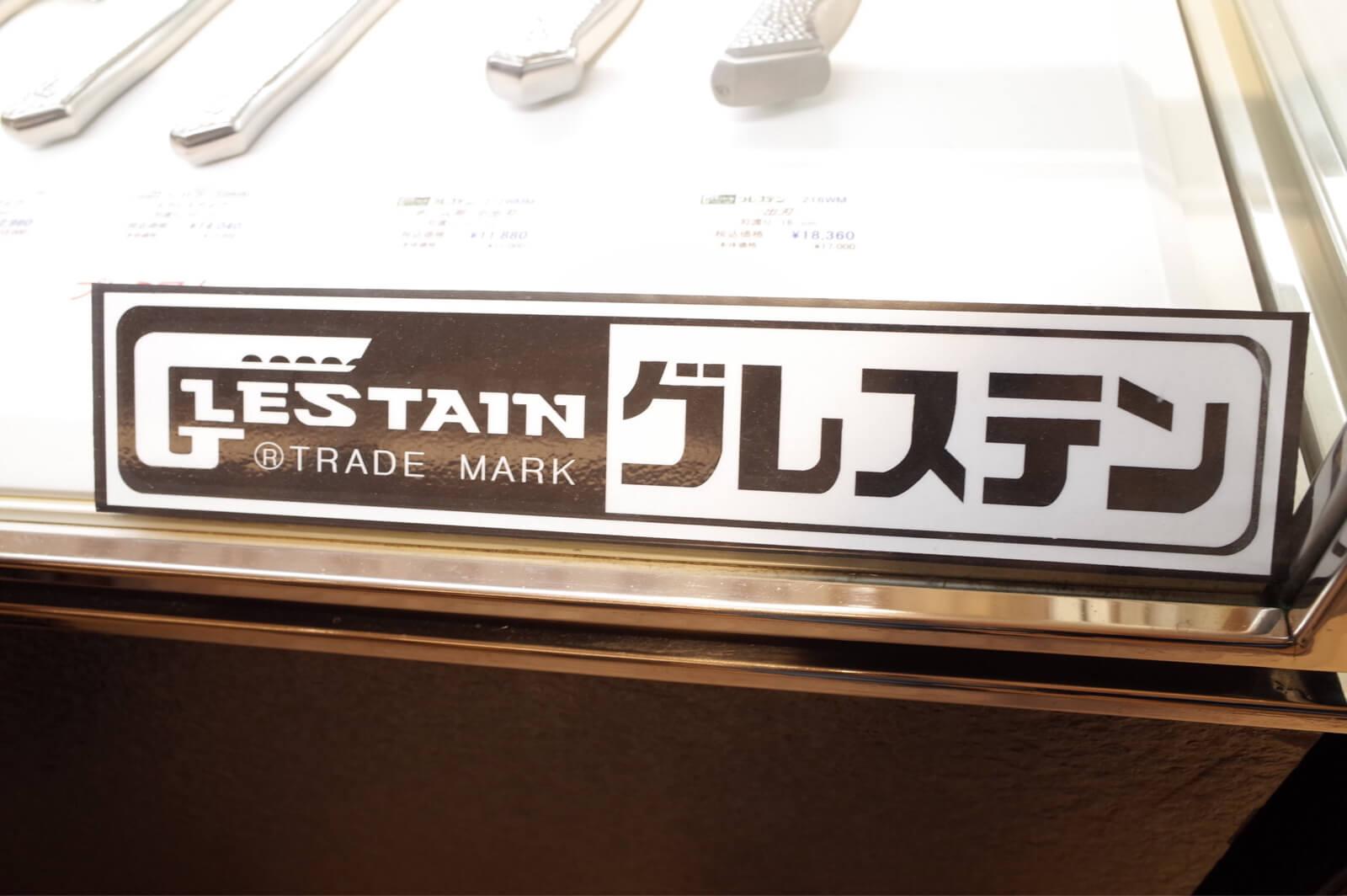 グレステン 包丁 研ぐ 伊勢丹新宿店