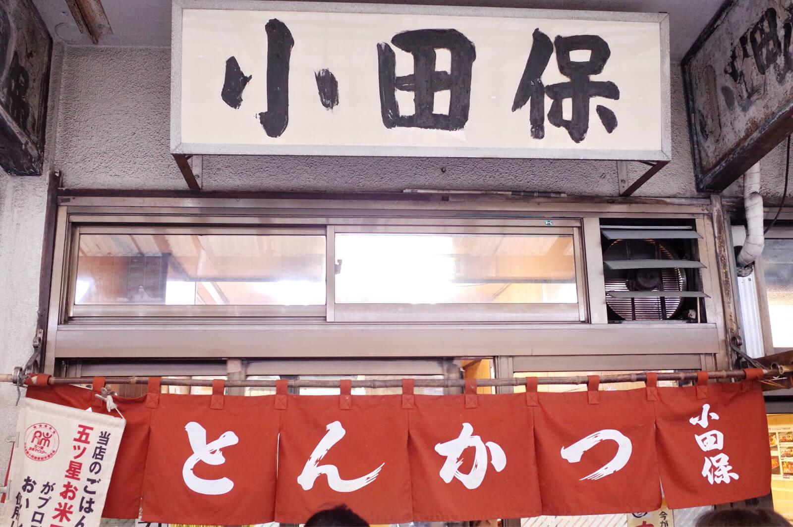 小田保 ランチ 牡蠣