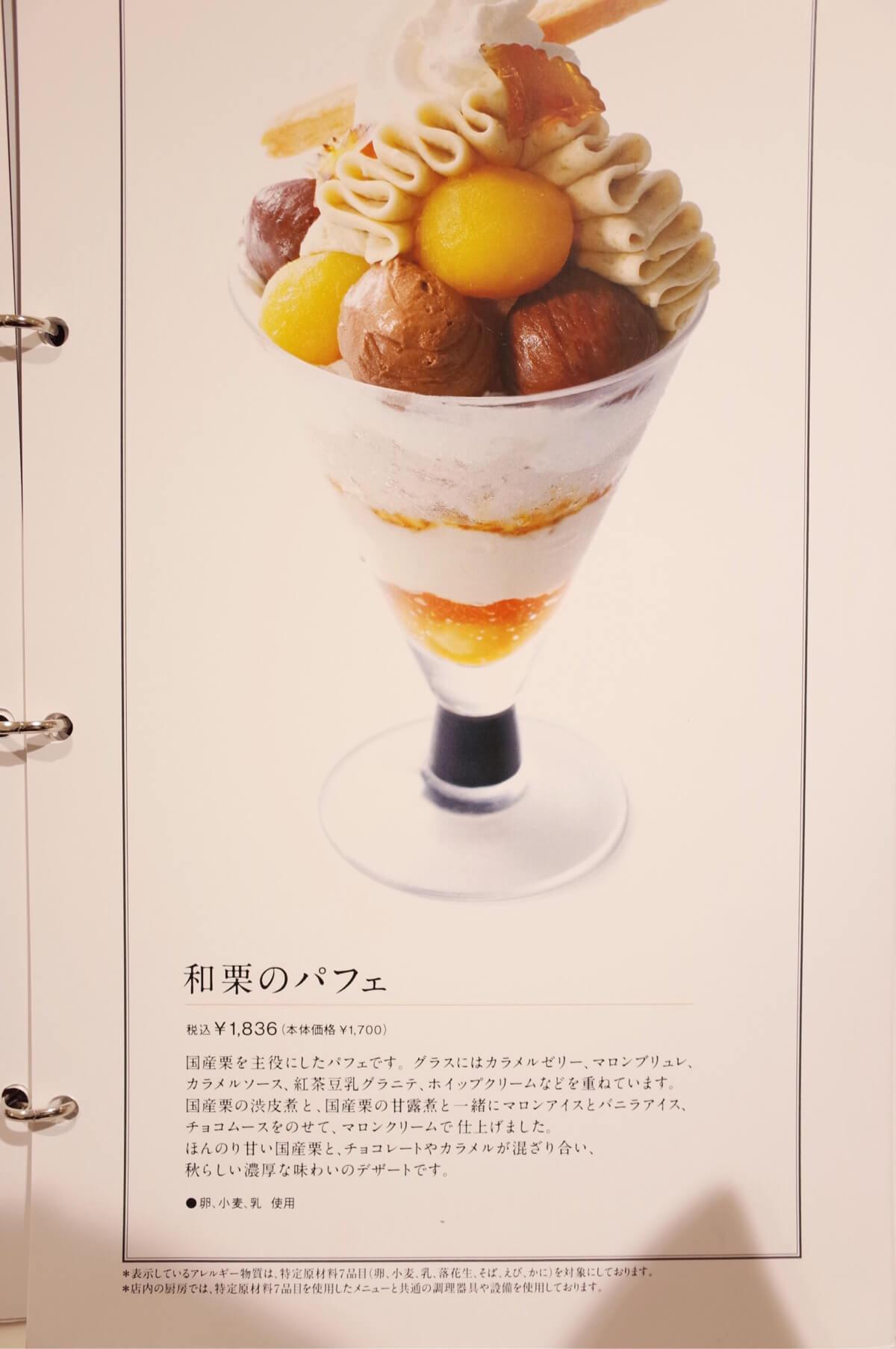 タカノフルーツパーラー 新宿本店 パフェ