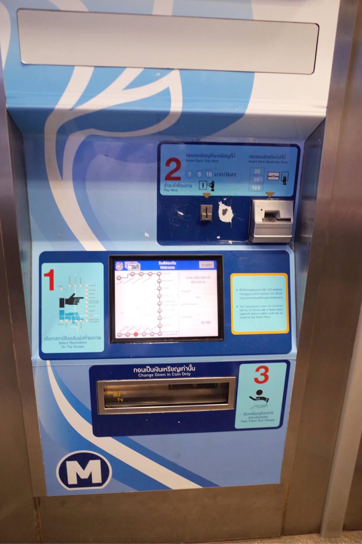 MRT 販売機