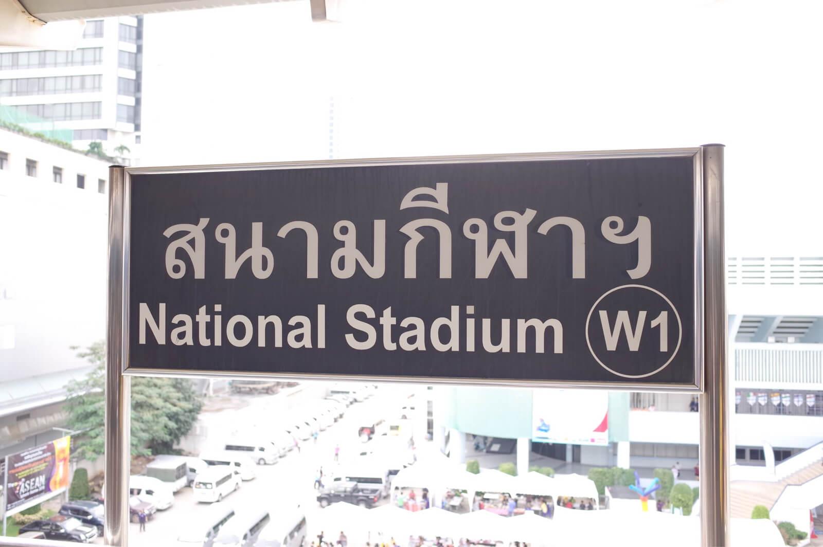 BTS ナショナルスタジアム駅