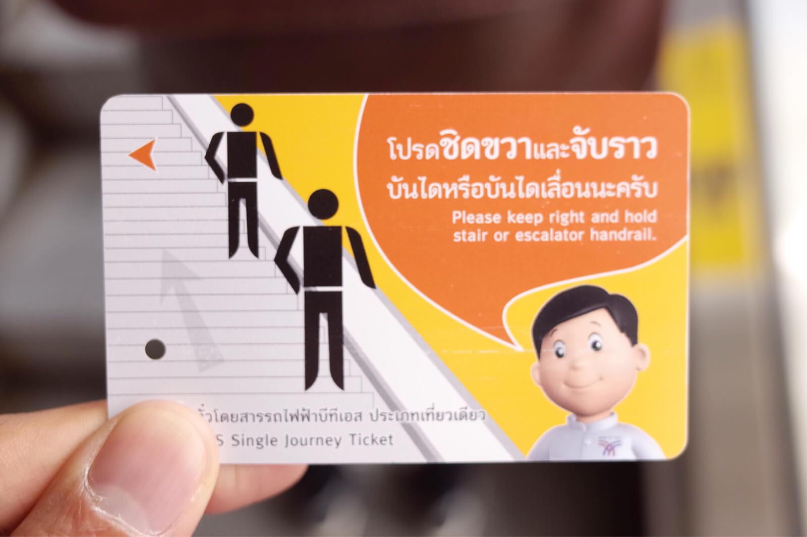 BTS サラデーン駅 乗車カード