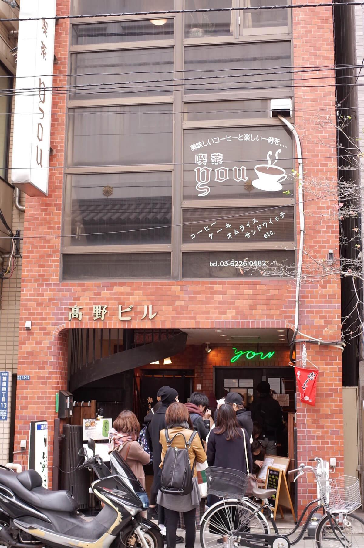 東銀座 喫茶YOU