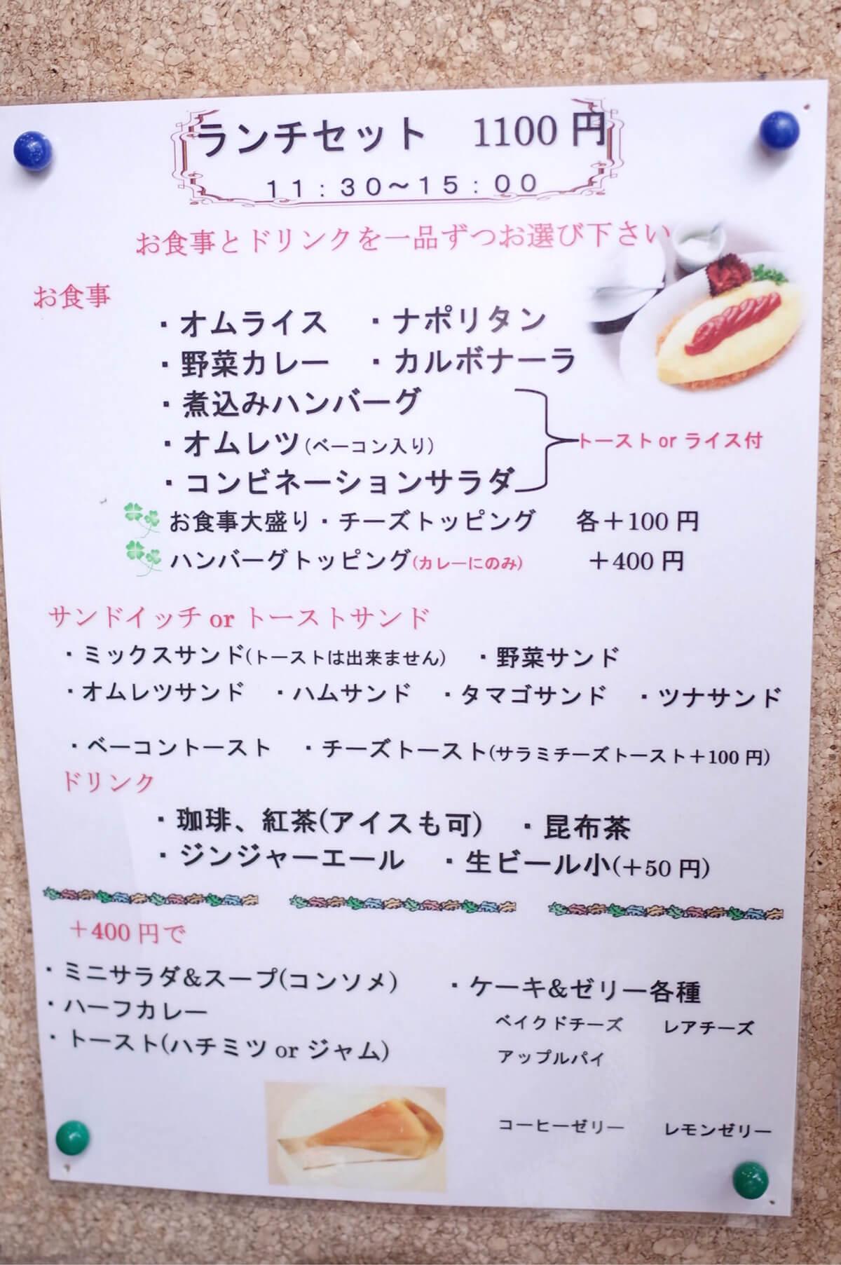 東銀座 喫茶YOU メニュー