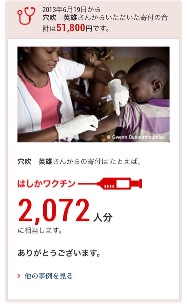 国境なき医師団 はしかワクチン