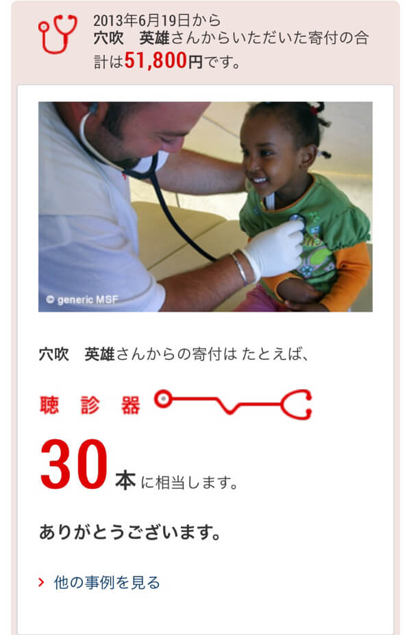 国境なき医師団 聴診器