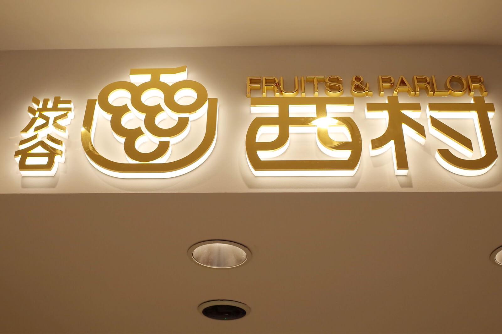 渋谷 西村フルーツパーラー