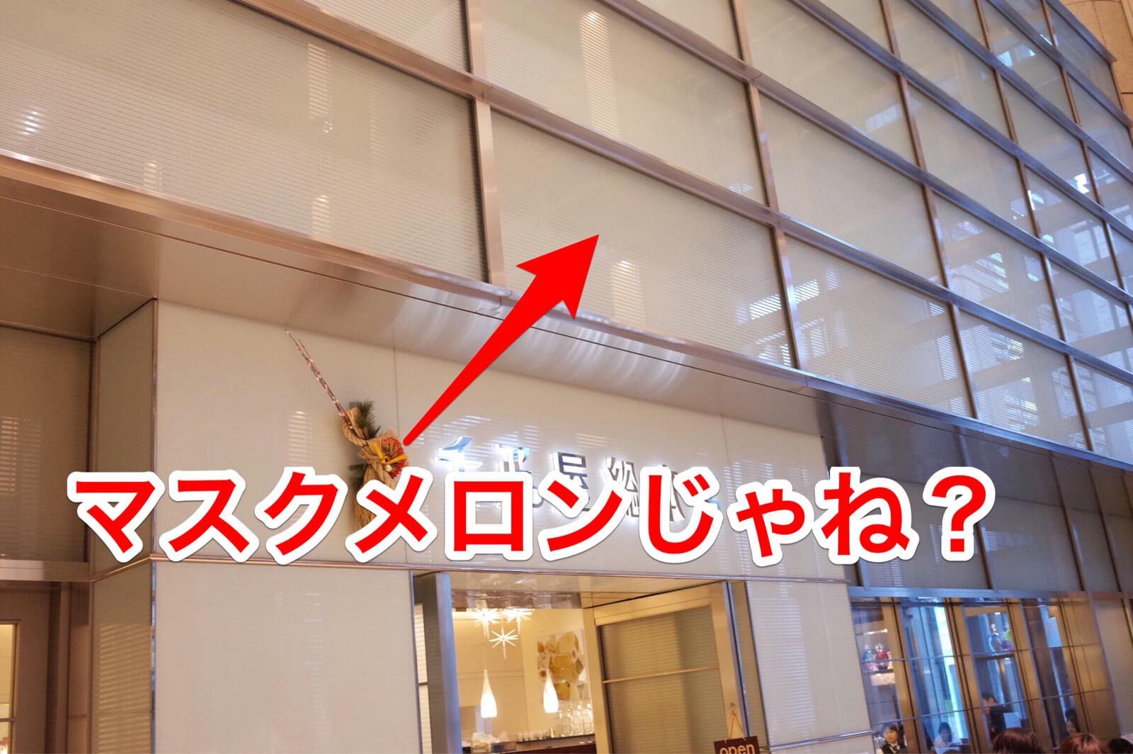 千疋屋 総本店