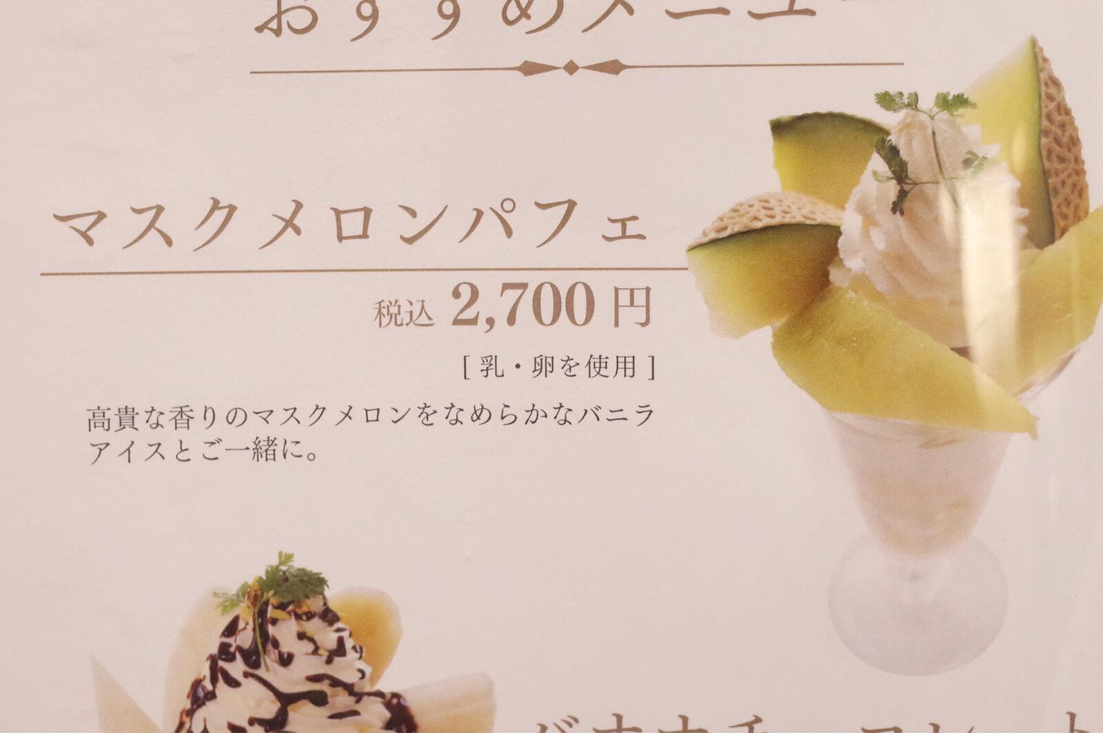 千疋屋 総本店  メニュー マスクメロン