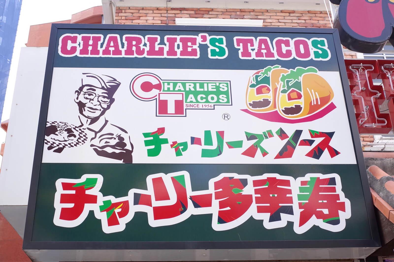 チャーリーズ多幸寿 沖縄  看板