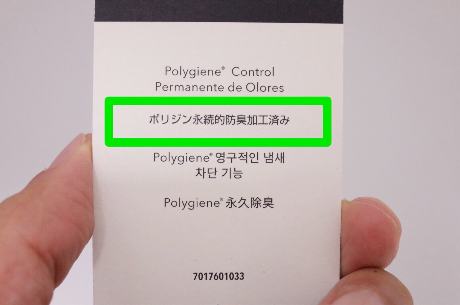 パタゴニア シャツ ポリジン永続的防臭加工