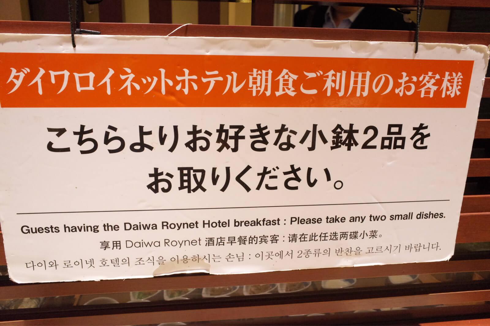 ダイワロイネット 大阪上本町 小鉢二皿
