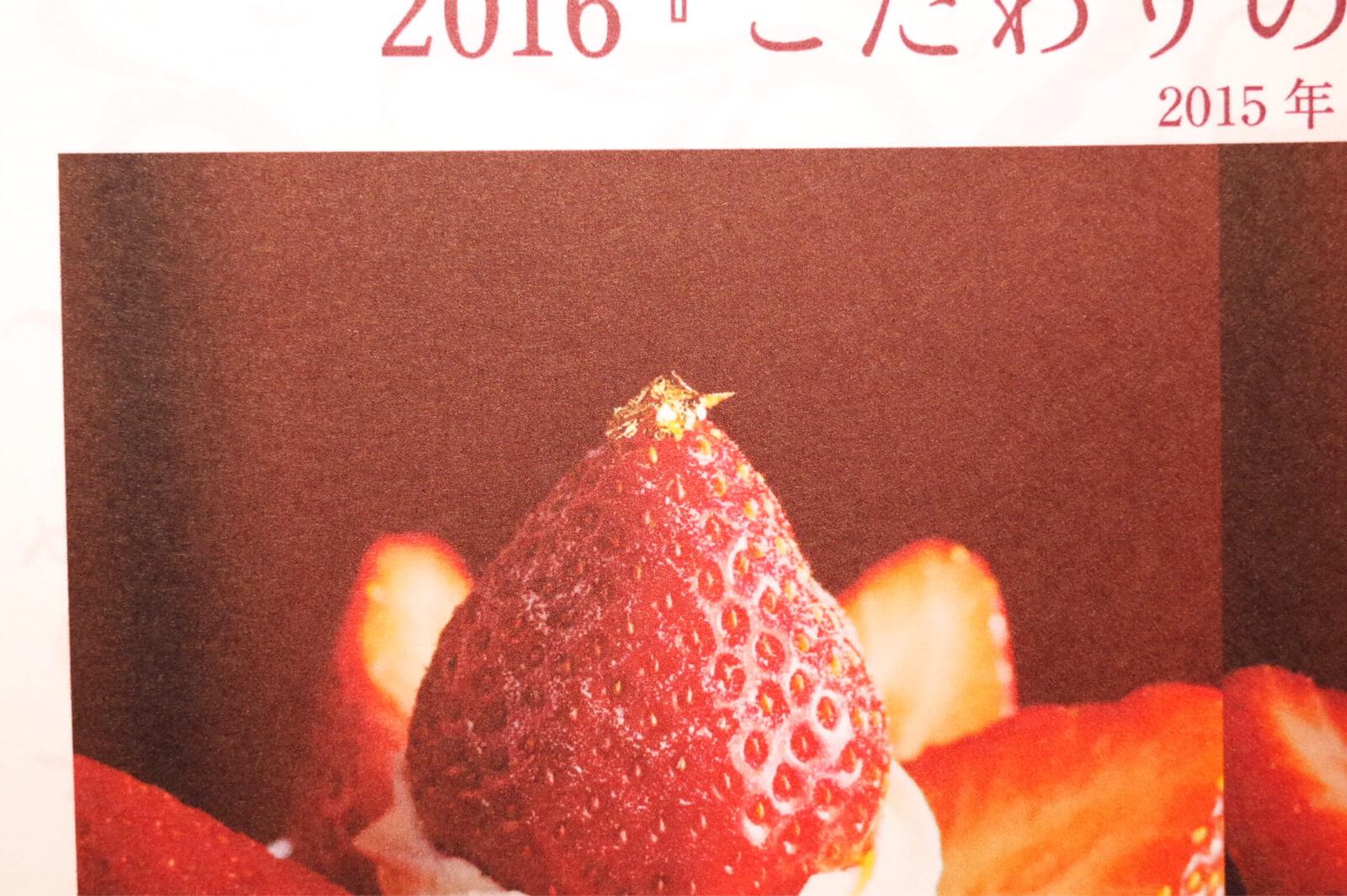 資生堂パーラー 2016 1月 パフェ さぬきひめ