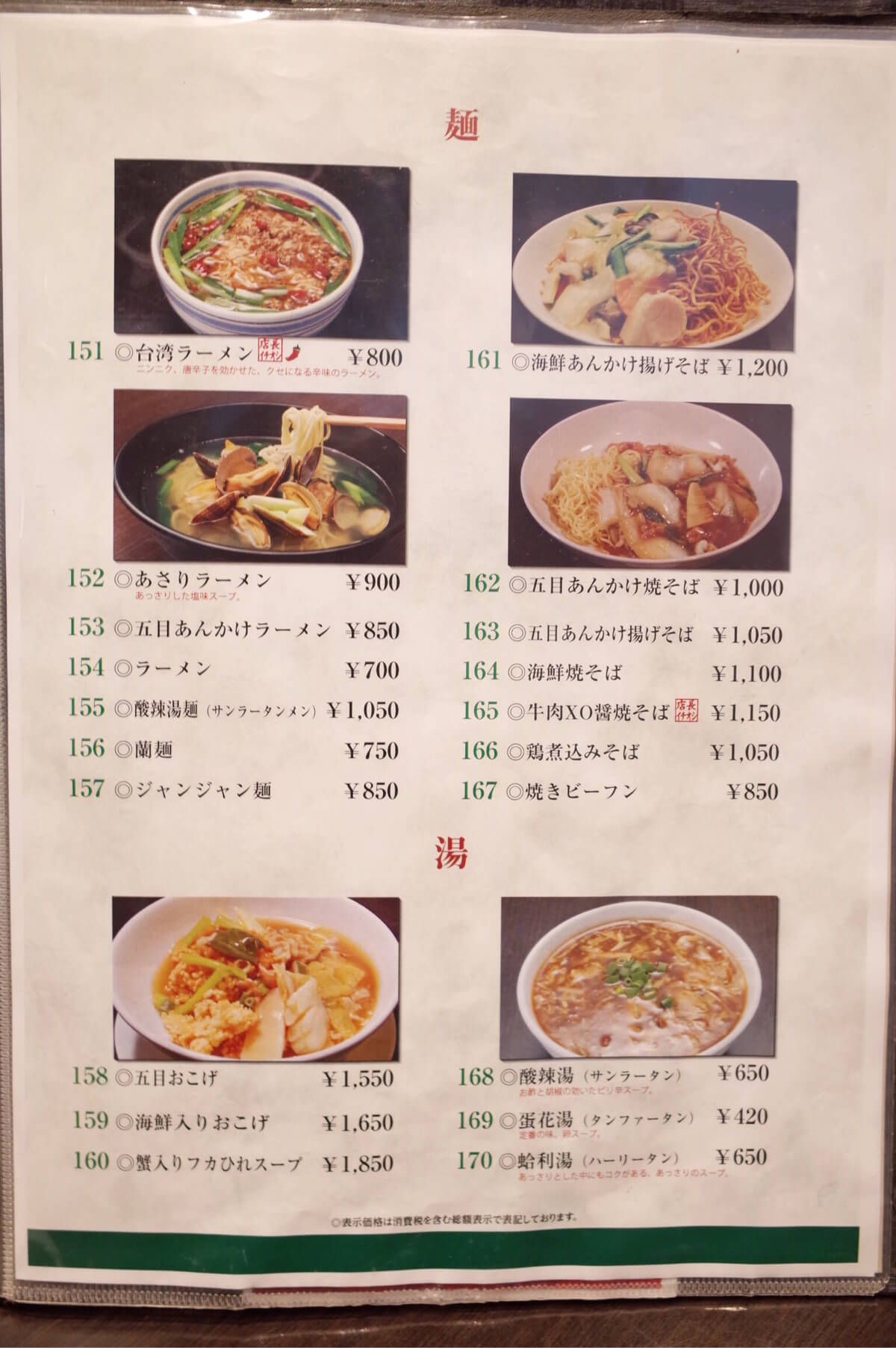 大阪 谷町九丁目 上本町 蘭亭 メニュー