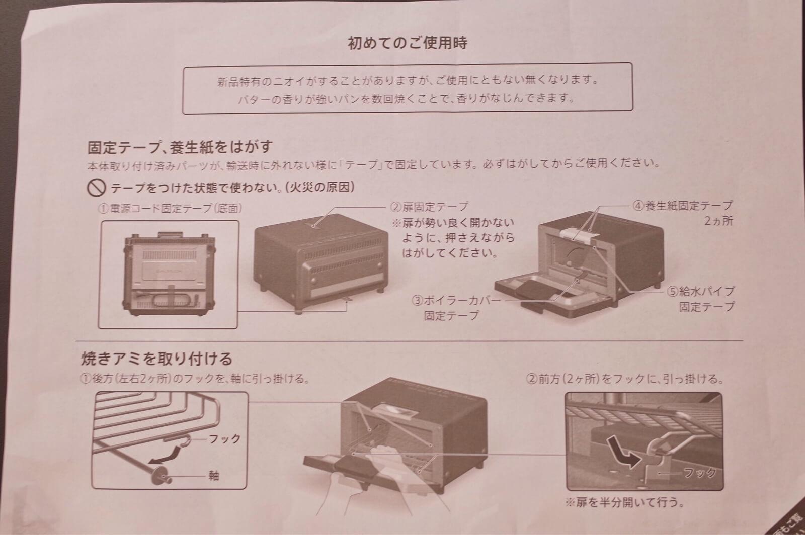 バルミューダ BALMUDA トースター テープ