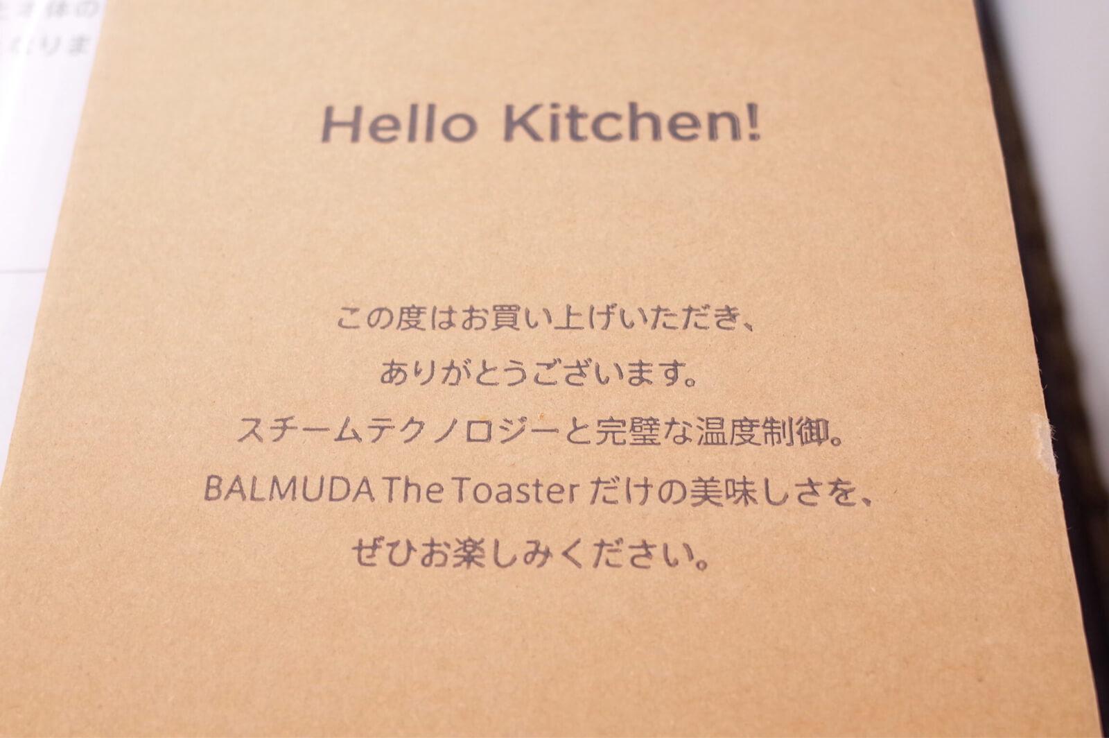 バルミューダ BALMUDA トースター 箱