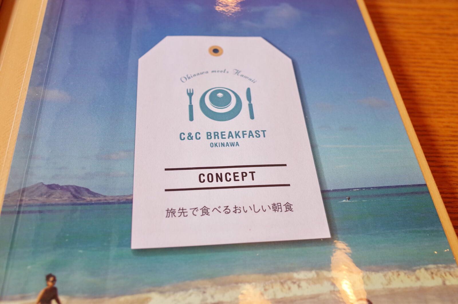 C&C BREAKFAST okinawa メニュー