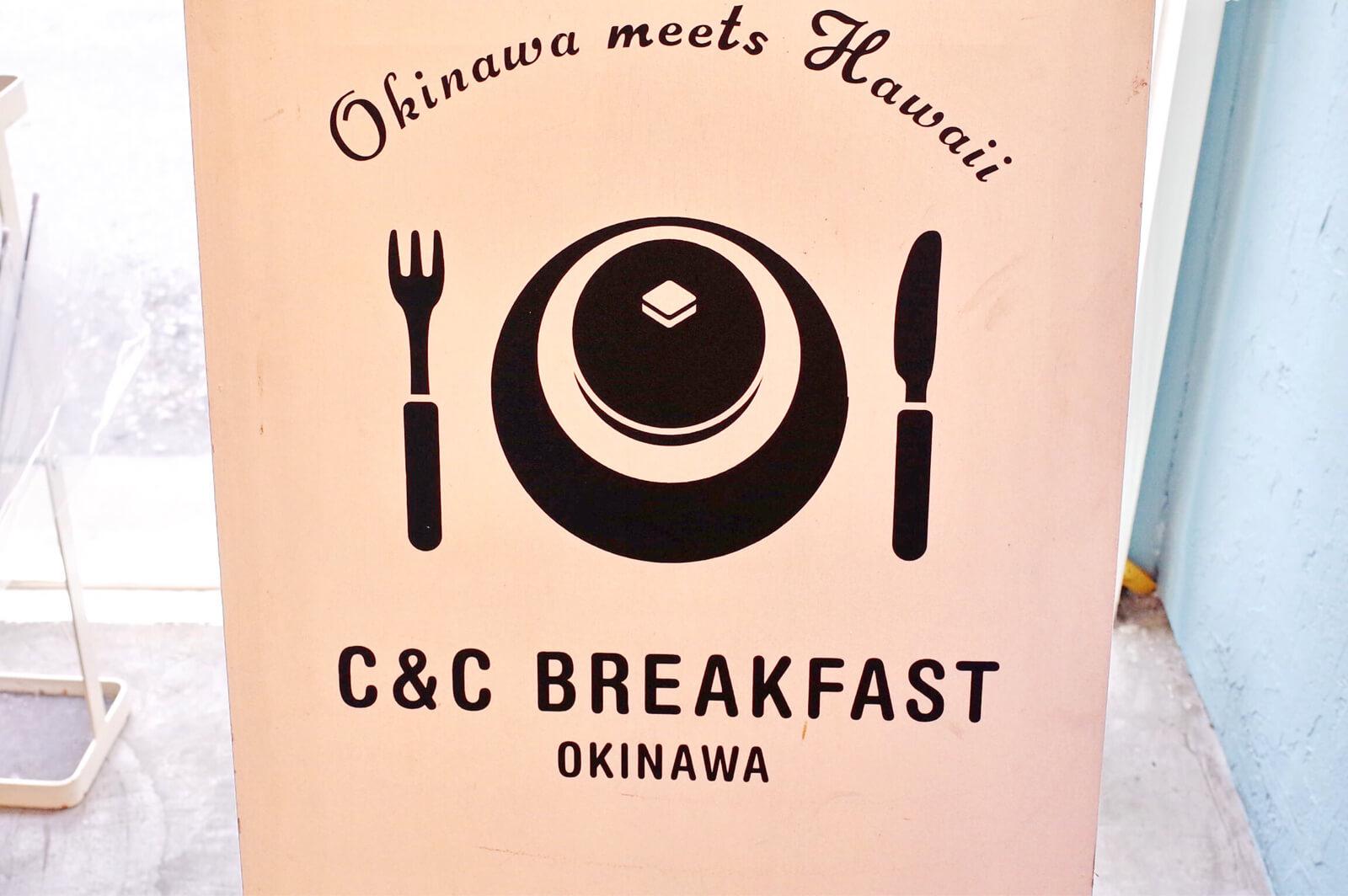 C&C BREAKFAST okinawa 看板