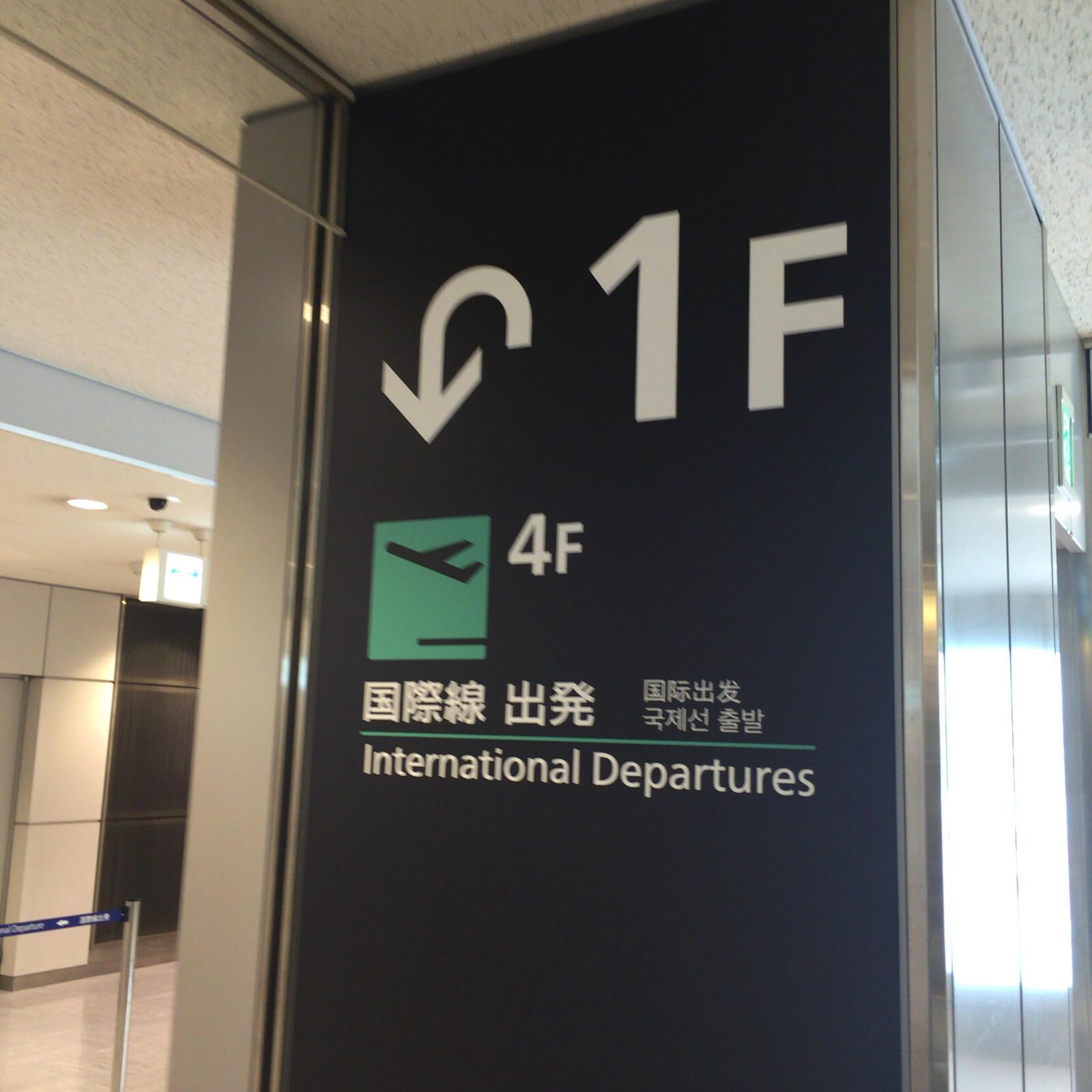 成田空港 第1ターミナル