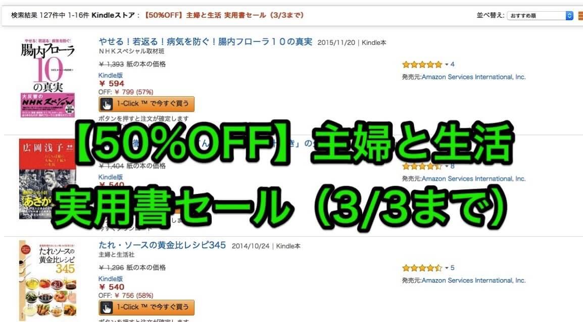 【50%OFF】主婦と生活社 実用書セール(3/3まで) レシピ本を電子書籍で買いだめするチャンス