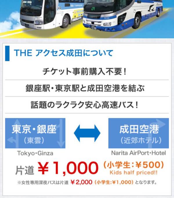 THEアクセス成田 1000円