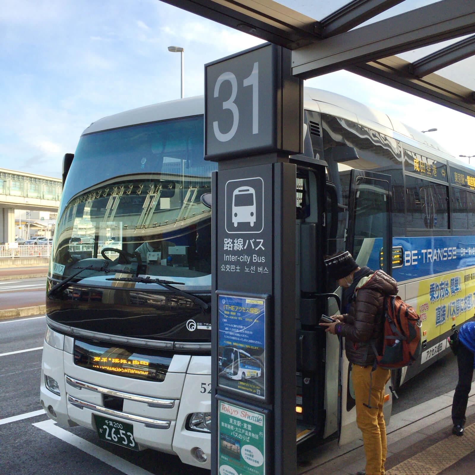 高速バス THEアクセス成田なら成田空港〜東京駅・銀座が1000円