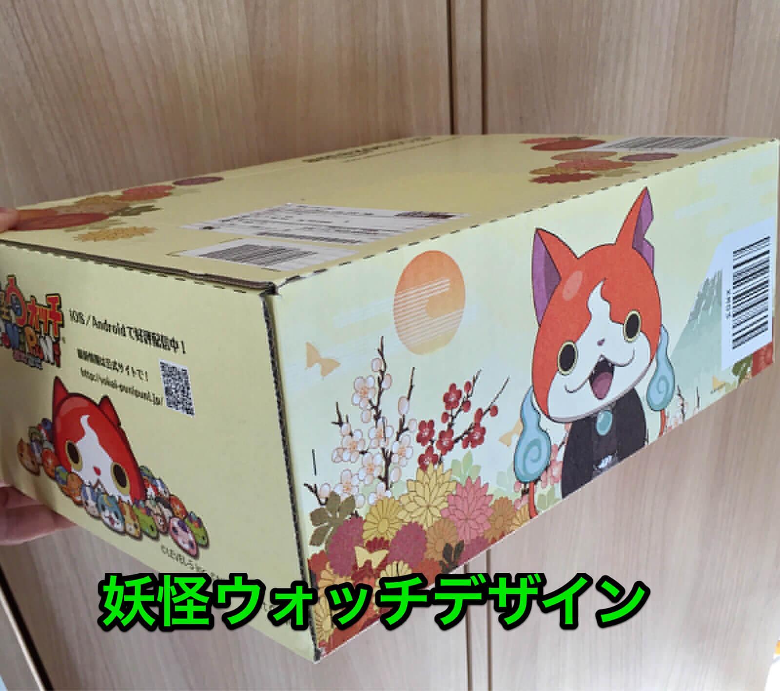 妖怪ウォッチ スペシャルボックス