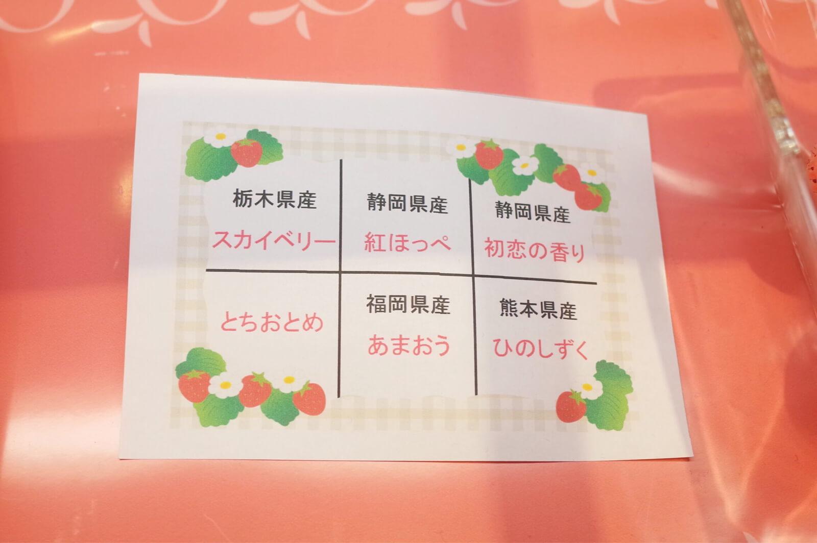 高野フルーツパーラー 新宿本店 苺の日