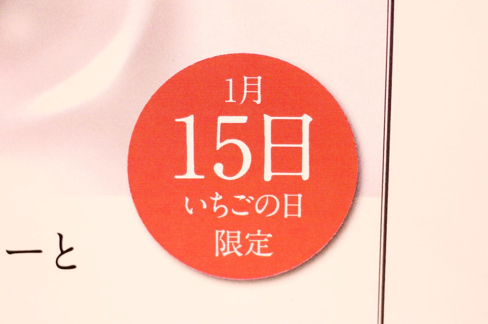 高野フルーツパーラー 新宿 | 1月15日は苺の日 スカイベリーととちおとめのパフェを堪能した!