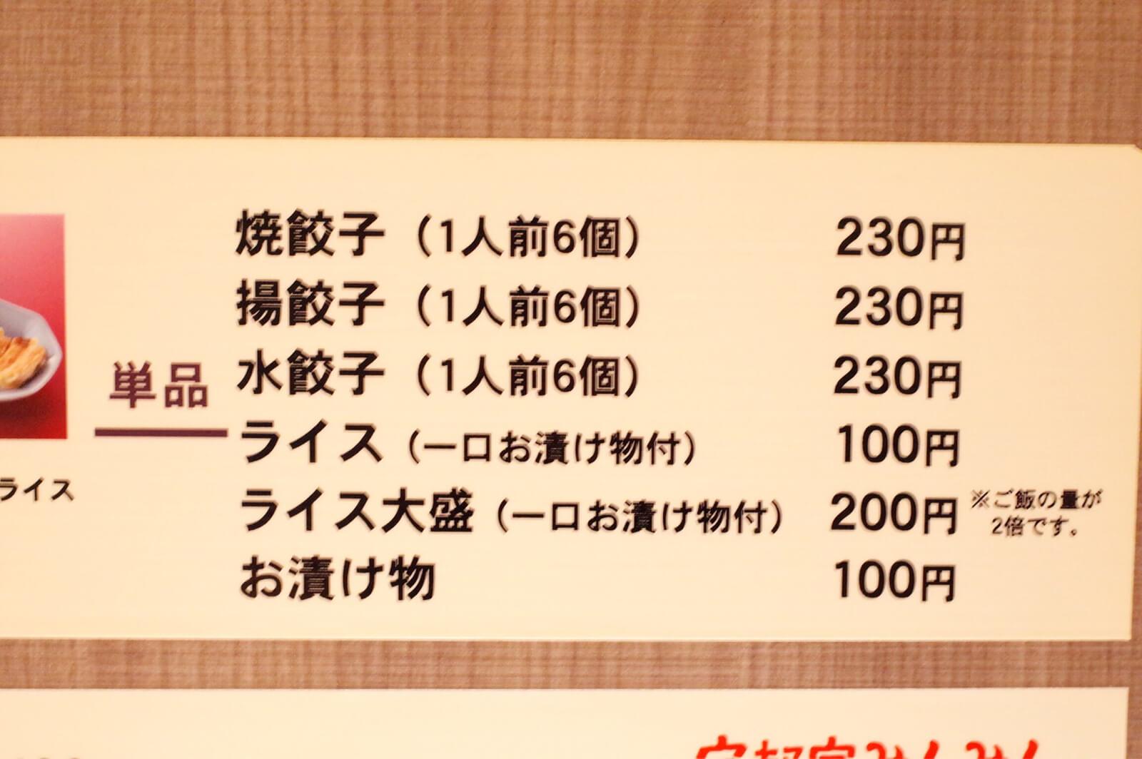 宇都宮みんみん メニュー 餃子