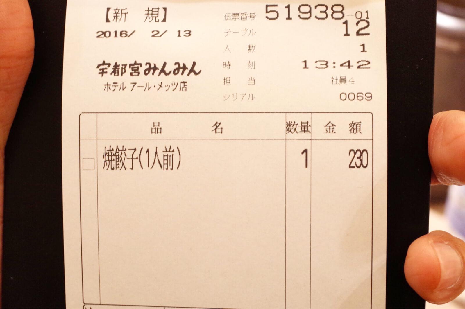宇都宮みんみん 餃子 レシート