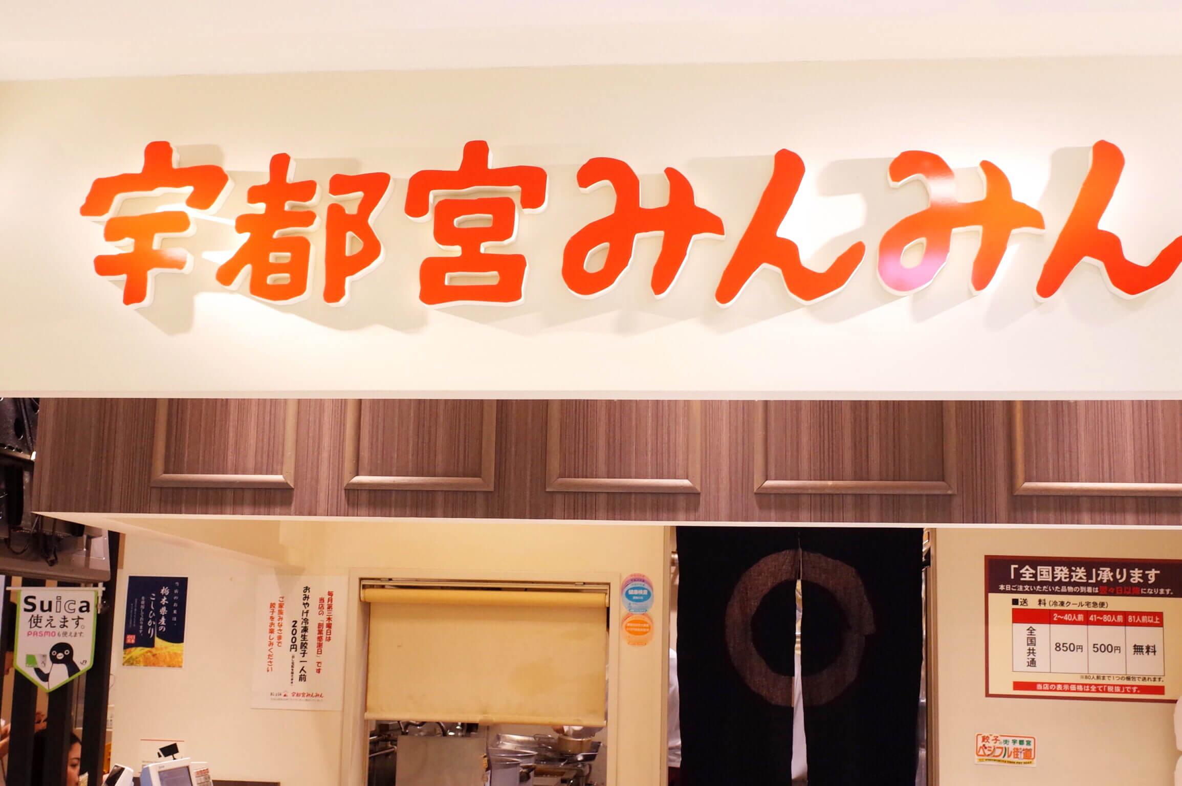 宇都宮駅の餃子屋 50分間で3軒をはしご 時間がなくてもあきらめないで!