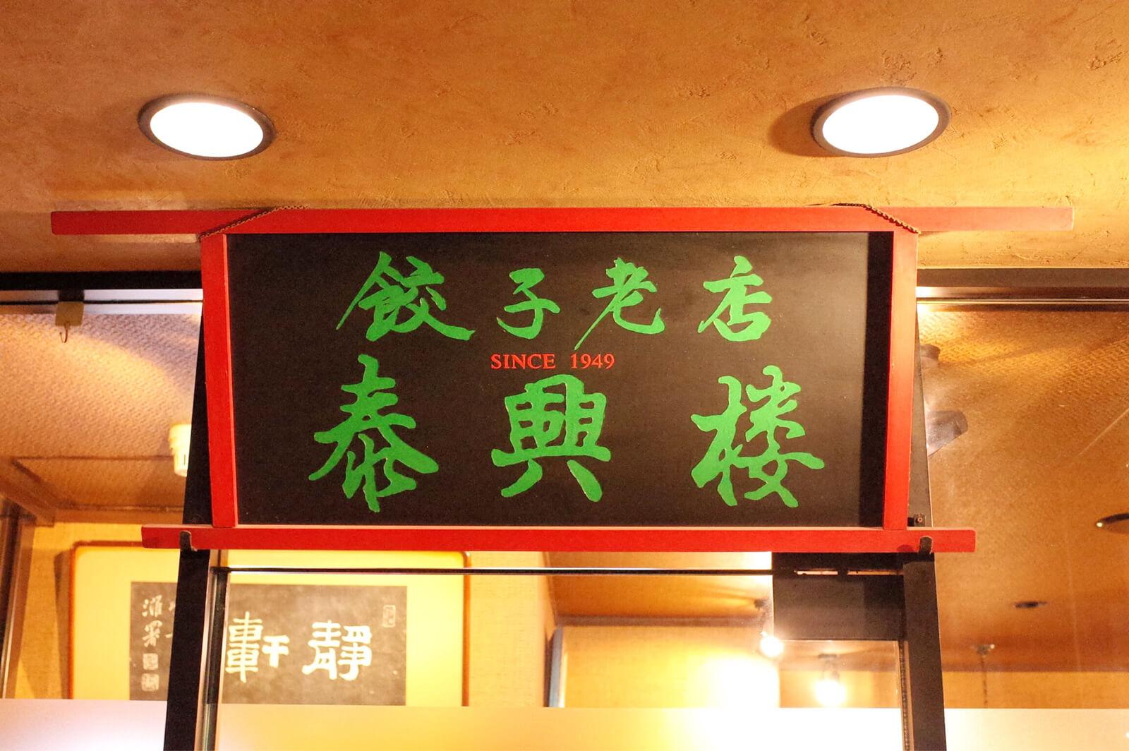 秦興楼 八重洲 ジャンボ餃子 東京駅 看板